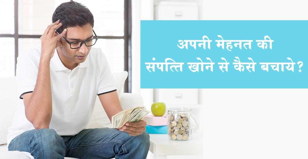 Risk-of-losing-wealth-FB-Hindi-1258
