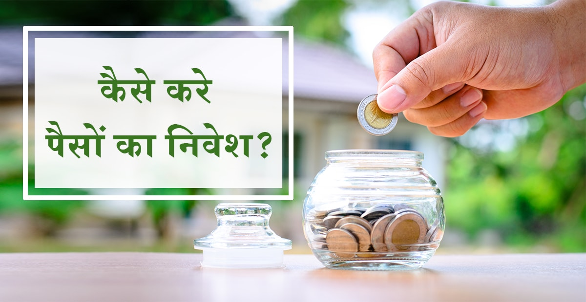 How-to-invest-money-in-hindi