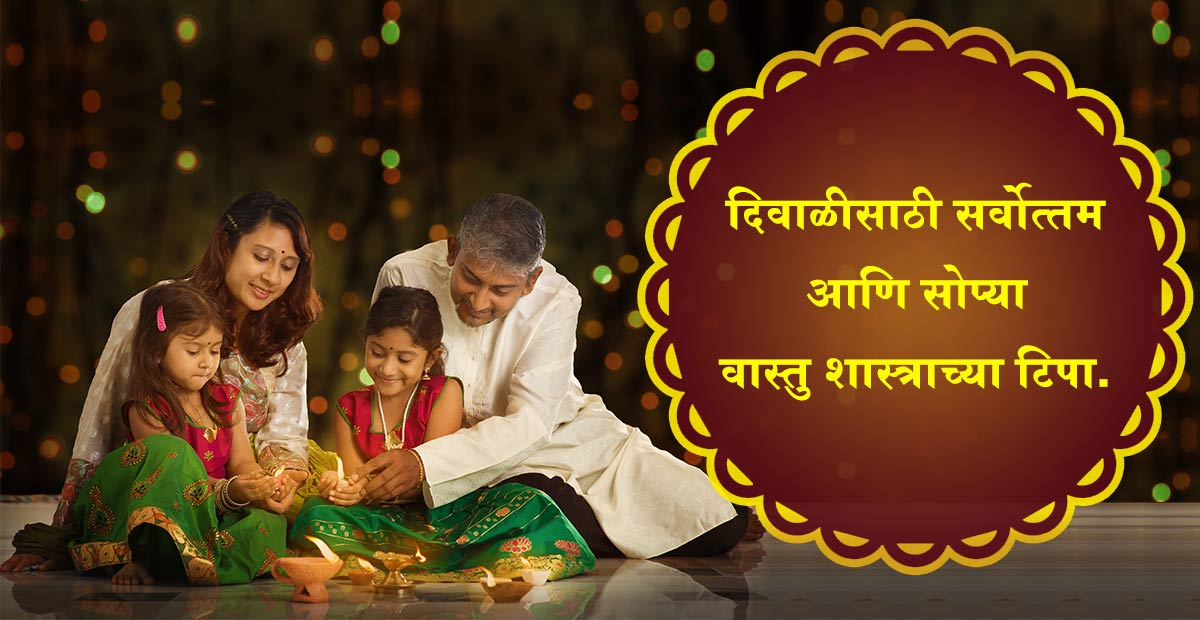 Vastu shastra tips for diwali in Marathi