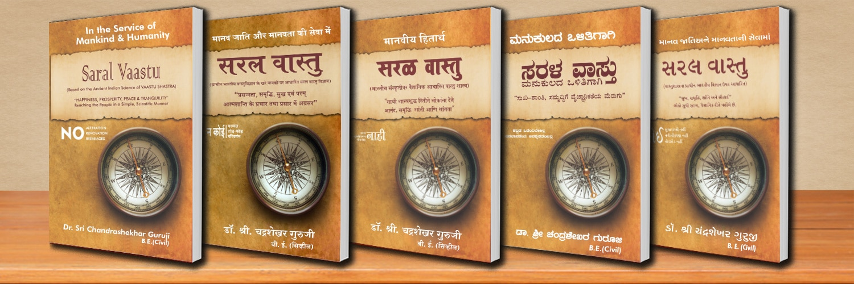 saral-vaastu-book